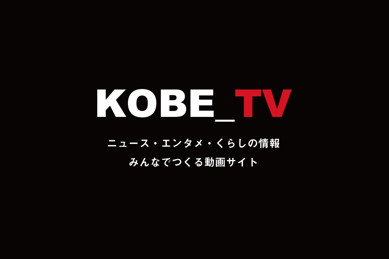 KOBE_TV
