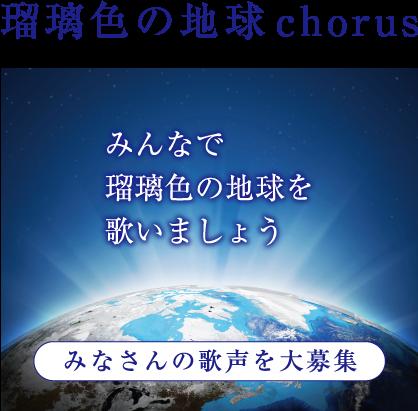 瑠璃色の地球 chorus