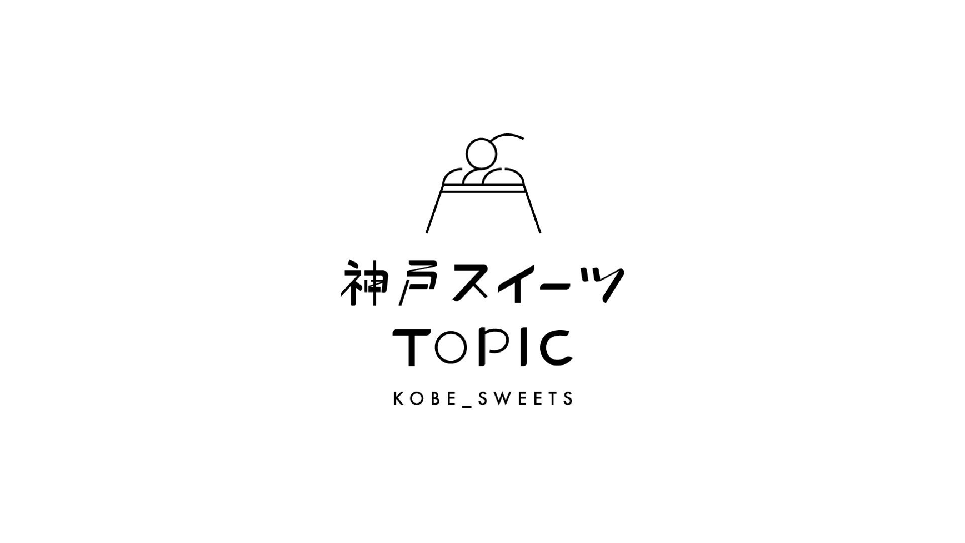 神戸スイーツTOPICS